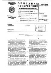 Способ испытания тонкостенных конструкций на устойчивость (патент 896448)