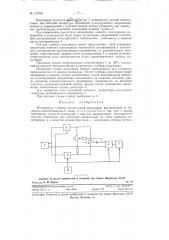 Измеритель глубины амплитудной модуляции (патент 122791)