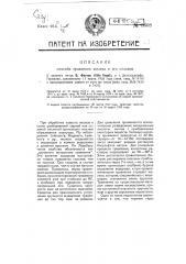 Способ травления железа и его сплавов (патент 8308)