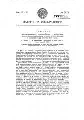 Противопожарное приспособление с добавочным кронштейном, отжимаемым верхнею петлею фильмы к кино проекту системы гат- герца (патент 5876)