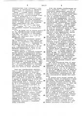 Устройство для связи объектов контроля с системой контроля (патент 896597)