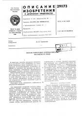 Способ измерения напряженнос магнитного поля (патент 291173)