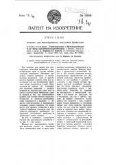 Машина для многократного волочения проволоки (патент 6986)