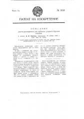 Долото-расширитель для глубокого ударного бурения скважин (патент 1858)