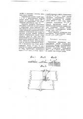 Скрепление деревянных конструктивных частей (патент 4006)