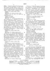 С-ооюзная -;- ::я.~-'ч':-нсп||:; ^ п i ?iw ; ..;м:/^ ilvsl! библиотека (патент 292479)