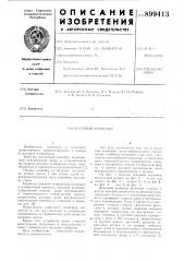 Шаговый конвейер (патент 899413)