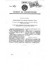 Приспособление для разводки поршневых колец (патент 8155)