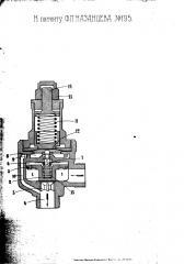 Регулятор давления для автоматических тормозов с сжатым воздухом (патент 195)