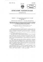 Приспособление для фиксирования грузового рычага вытяжных приборов прядильных машин в рабочем и освобожденном положении (патент 123065)