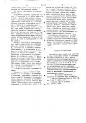 Устройство для смешивания жидкости и газа (патент 897268)
