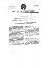 Стробоскоп для рассматривания кинолент (патент 6686)