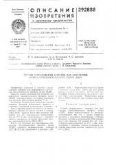 Патент ссср  292888 (патент 292888)