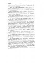 Устройство для ограничения глубины резания при гравировании (патент 123063)
