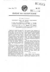 Осаждающая ванна для выделки искусственных нитей из вискозы (патент 975)