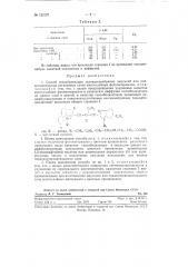 Способ сенсибилизации галоидосеребряных эмульсий (патент 120127)