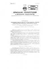 Поточный способ приготовления жидкой соленой фазы для приготовления пшеничного теста (патент 122456)