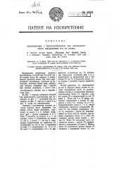 Культиватор (патент 7091)