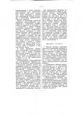 Мяльная машина (патент 5369)