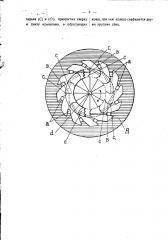 Горизонтальное водяное колесо (патент 1641)