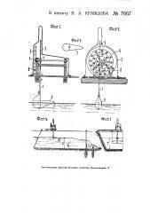 Прибор для определения расхода воды в оросительных и силовых открытых каналах (патент 7667)