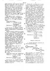 Способ получения сольватов цефалоспоринов (патент 897109)