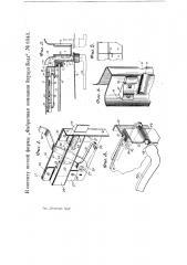 Дверной затвор для автомобилей (патент 8343)