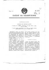 Кулаки для шахтных клетей (патент 1272)