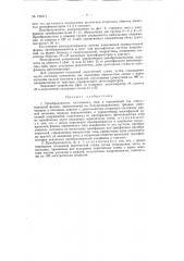 Преобразователь постоянного тока в переменный (патент 124517)