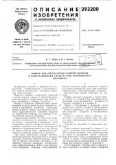 Прибор для определения компрессионных (патент 293200)