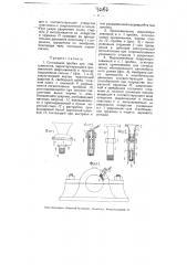 Сигнальная пробка для подшипников (патент 4086)