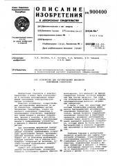 Устройство для регулирования выходного напряжения генератора (патент 900400)