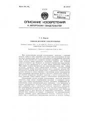 Способ дуговой электросварки (патент 124567)