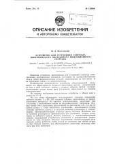 Устройство для устранения самохода электрического образцового индукционного счетчика (патент 122810)