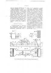 Опытный бассейн для испытания сопротивления моделей судов (патент 3910)