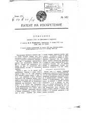 Кладка стен из фасонного кирпича (патент 542)