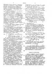 Аналого-цифровой преобразователь (патент 900441)