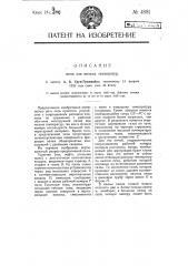 Печь для низких температур (патент 4881)