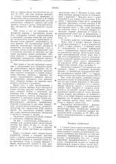 Способ сушки термочувствительных сыпучих материалов и растворов и установка для его осуществления (патент 896343)
