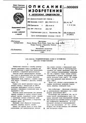 Способ транспортировки газов и устройство для его осуществления (патент 900089)