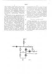 Патент ссср  291318 (патент 291318)