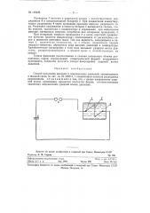 Способ получения высоких и сверхвысоких давлений (патент 119435)