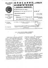 Способ очистки жидких н-парафинов от ароматических углеводородов (патент 899634)