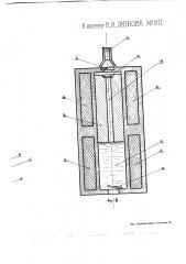Электромагнитный насос (патент 811)
