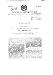 Пружинные весы (патент 4095)