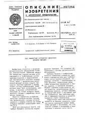 Поворотное устройство сдвоенного клапана-мигалки (патент 897284)