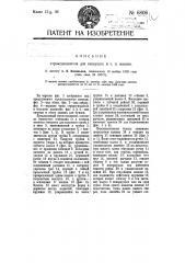 Строкоуказатель для пишущих и т.п. машин (патент 6806)