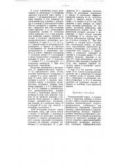 Пневматический тормоз (патент 7932)