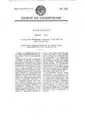 Гаечный ключ (патент 3148)