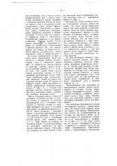 Способ многоцветного печатания (патент 3810)